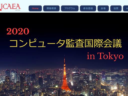 2020 コンピュータ監査国際会議 in Tokyo