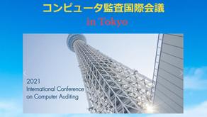 『2021 コンピュータ監査国際会議 in Tokyo』が開催終了