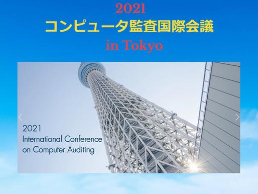2021 コンピュータ監査国際会議 in Tokyo