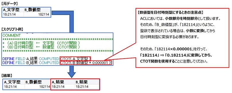 acl09-⑥.jpg