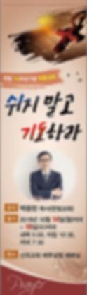 부흥회포스터.png