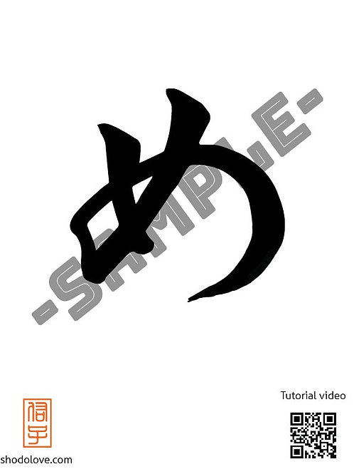 """How to write Hiragana character Me """"め"""" in Japanese calligraphy."""