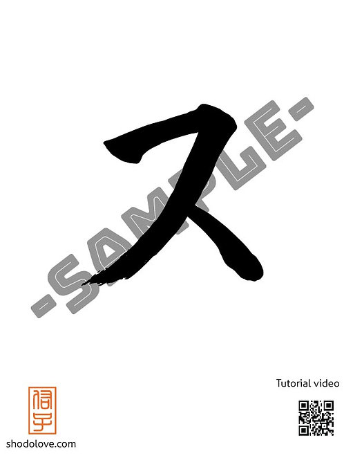 "How to write Katakana character su ""ス"" in Japanese calligraphy"