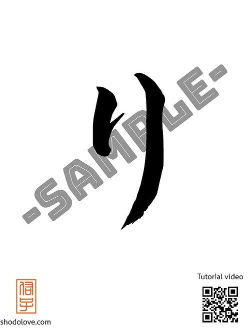 "How to write Hiragana character Ri ""り"" in Japanese calligraphy."