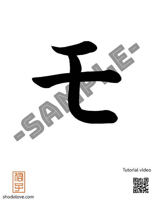 "How to write Katakana character mo ""モ"" in Japanese calligraphy"