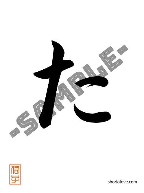 "How to write Hiragana character  ""taた、tiち、tuつ、teて、toと"" in Japanese calligraphy."