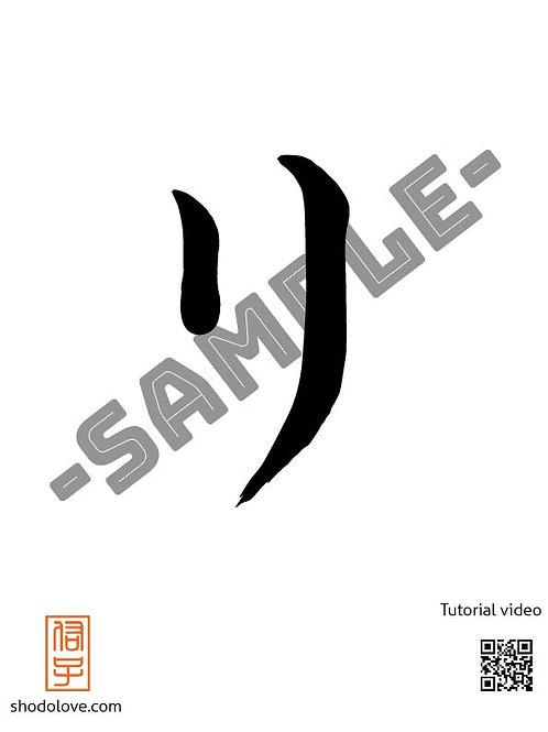 "How to write Katakana character ri ""リ"" in Japanese calligraphy"
