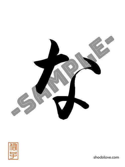 "How to write Hiragana character ""naな、niに、nuぬ、neね、noの"" in Japanese calligraphy."