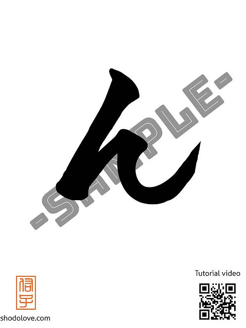"""How to write Hiragana character Nn """"ん"""" in Japanese calligraphy."""