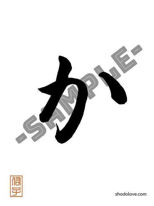 "How to write Hiragana character ka ""か"" in Japanese calligraphy"