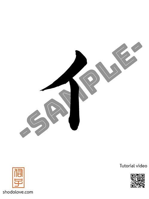 "How to write Katakana character i ""イ"" in Japanese calligraphy."
