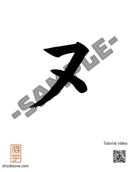 "How to write Katakana character nu ""ヌ"" in Japanese calligraphy"