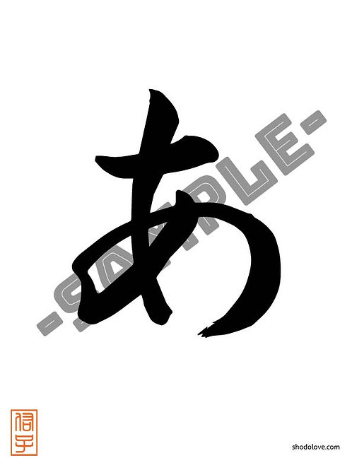 """How to write Hiragana characters """"あ、い、う、え、お"""" in Japanese calligraphy."""
