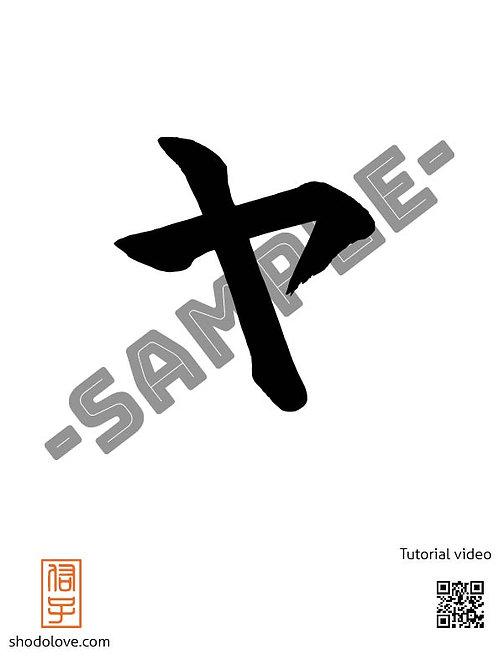 "How to write Katakana character ya ""ヤ"" in Japanese calligraphy"