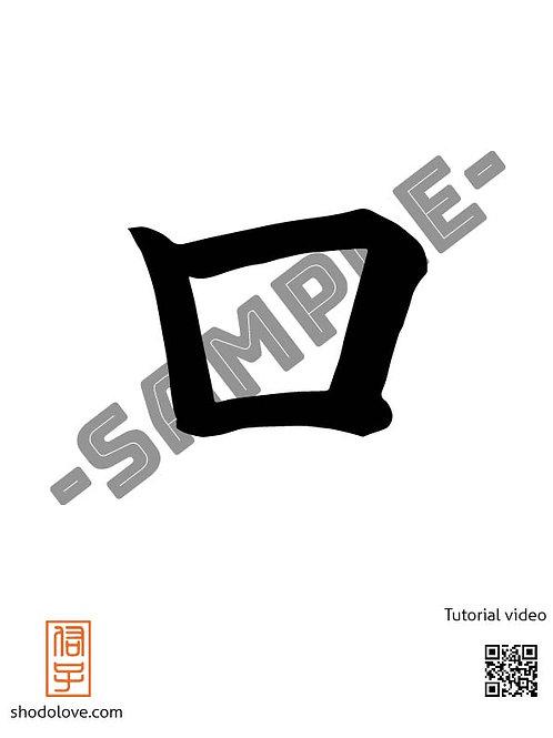 """How to write Katakana character ro """"ロ"""" in Japanese calligraphy"""
