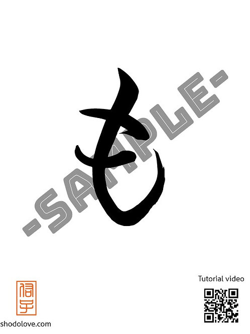 """How to write Hiragana character Mo """"も"""" in Japanese calligraphy."""