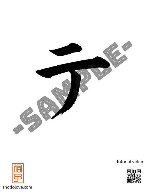 "How to write Katakana character te ""テ"" in Japanese calligraphy"