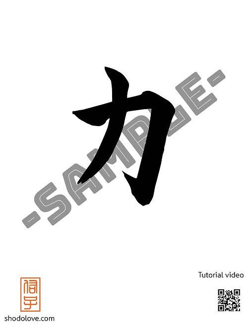 "How to write Katakana character ka ""カ"" in Japanese calligraphy"