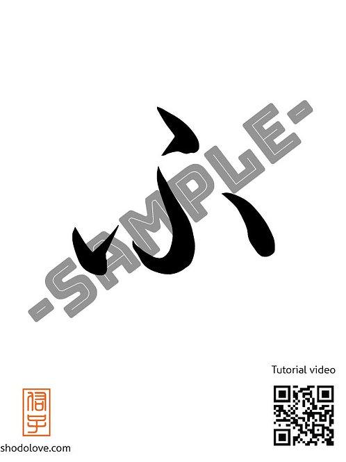 "How to write Higarana character ""ふ"""