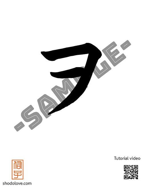 """How to write Katakana character wo """"ヲ"""" in Japanese calligraphy"""