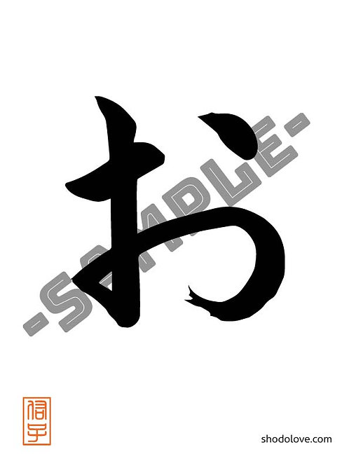 """How to write Hiragana character o """"お"""" in Japanese calligraphy"""