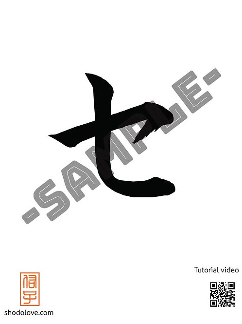 "How to write Katakana character se ""セ"" in Japanese calligraphy"