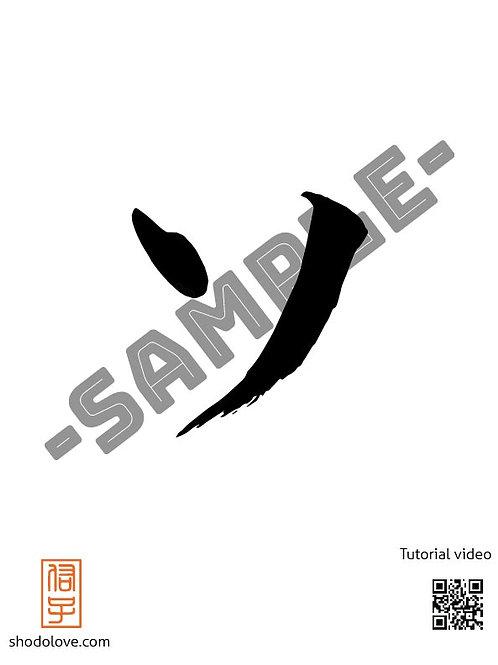 "How to write Katakana character so ""ソ"" in Japanese calligraphy"