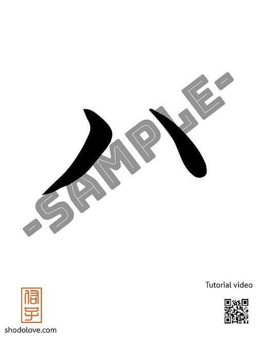"How to write Katakana character ha ""ハ"" in Japanese calligraphy"