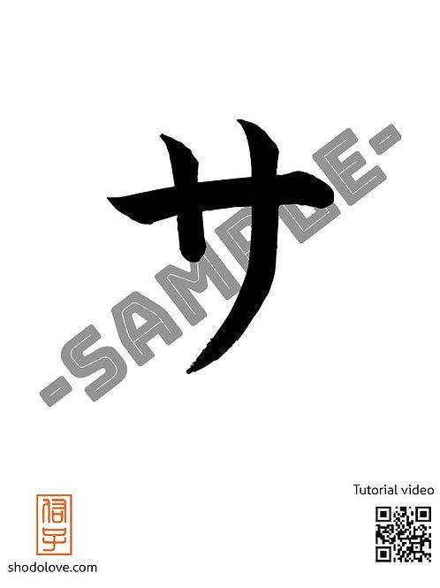"How to write Katakana character sa ""サ"" in Japanese calligraphy"