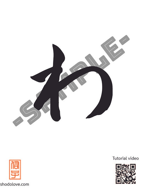 "How to write Hiragana character wa ""わ"" in Japanese calligraphy."