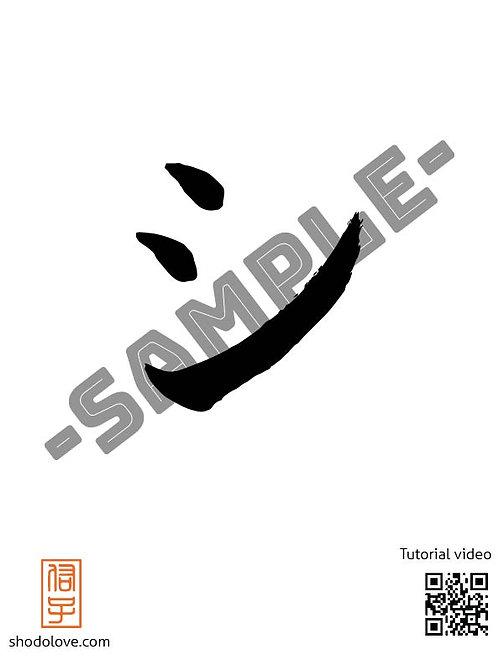 "How to write Katakana character shi ""シ"" in Japanese calligraphy"