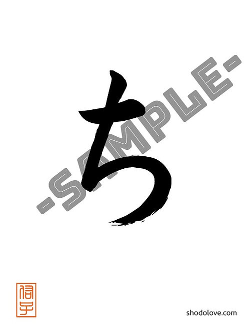 """How to write Hiragana character chi """"ち"""" in Japanese calligraphy"""