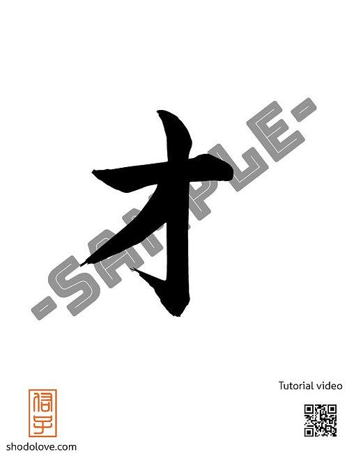 "How to write Katakana character o ""オ"" in Japanese calligraphy"