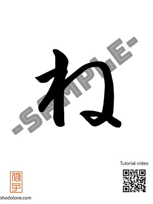 """How to write Higarana character """"ね"""""""