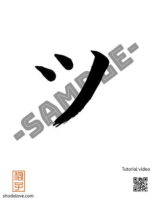 """How to write Katakana character tsu """"ツ"""" in Japanese calligraphy"""