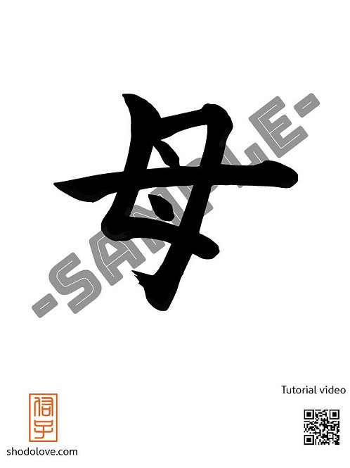 """How to write Kanji character mother haha """"母"""" in Japanese calligraphy"""