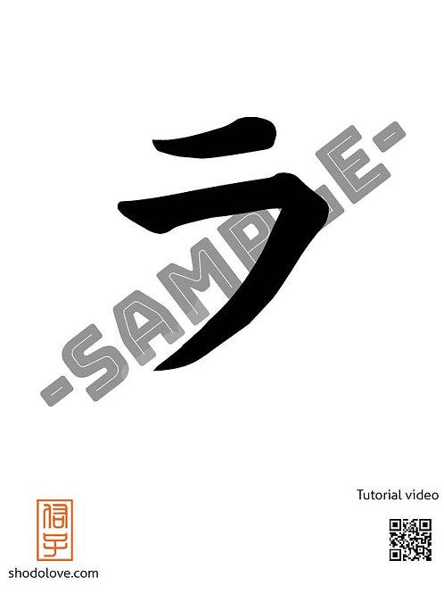 "How to write Katakana character ra ""ラ"" in Japanese calligraphy"