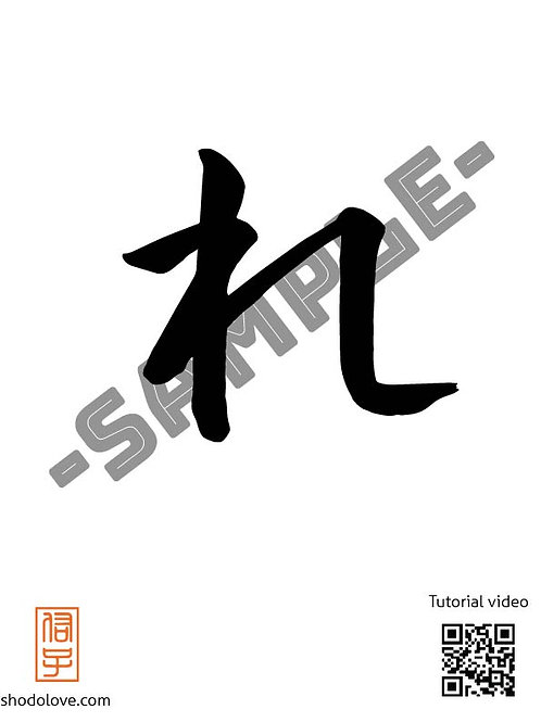 """How to write Hiragana character re """"れ"""" in Japanese calligraphy."""