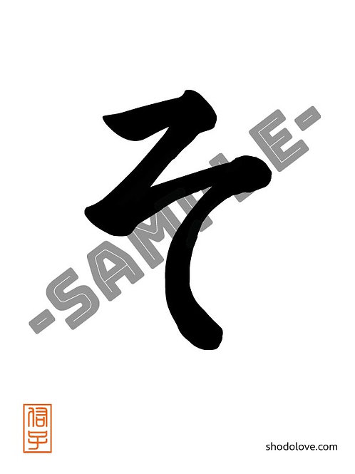 """How to write Hiragana character so """"そ"""" in Japanese calligraphy"""