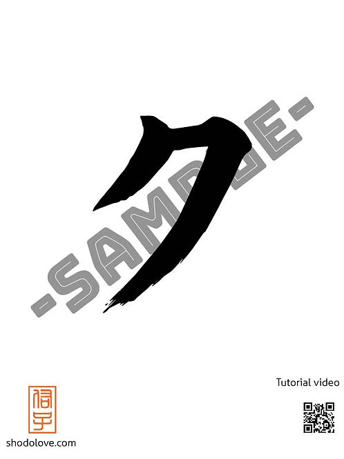"How to write Katakana character ku ""ク"" in Japanese calligraphy"
