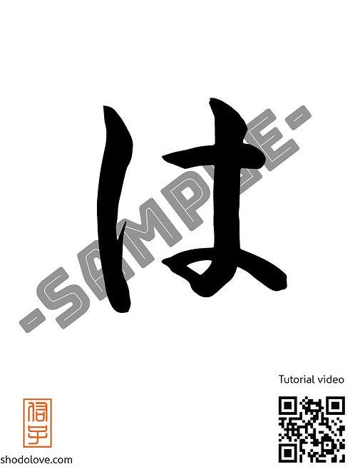 "How to write Higarana character ""は"