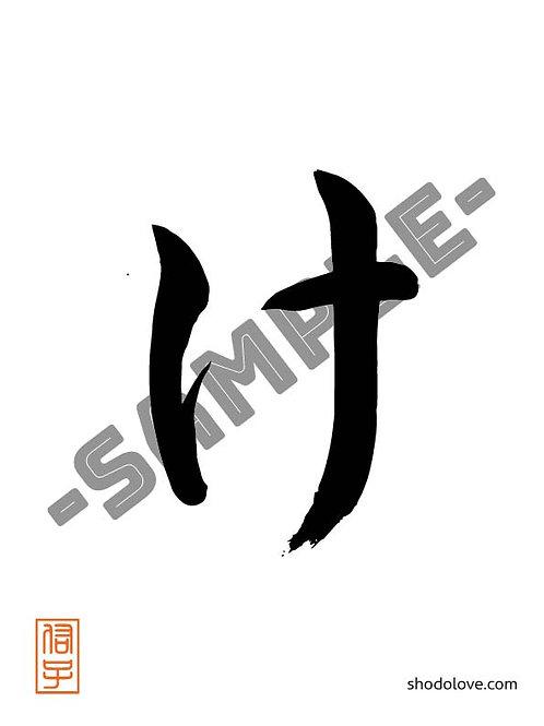 "How to write Hiragana character ke ""け"" in Japanese calligraphy"