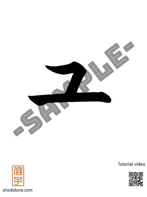 """How to write Katakana character yu """"ユ"""" in Japanese calligraphy"""