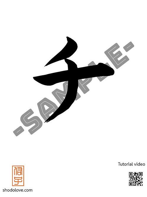 "How to write Katakana character chi ""チ"" in Japanese calligraphy"