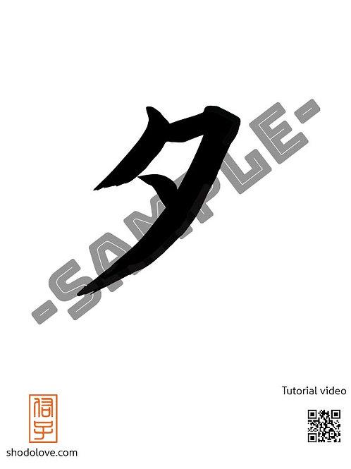 """How to write Katakana character ta """"タ"""" in Japanese calligraphy"""