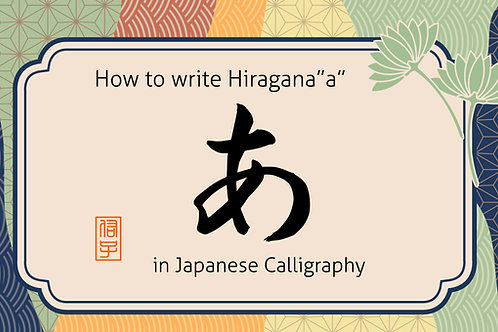 How to write 46 Hiragana characters  in Japanese calligraphy.