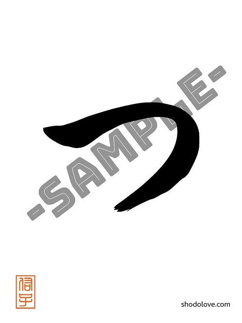 "How to write Hiragana character tsu ""つ"" in Japanese calligraphy"