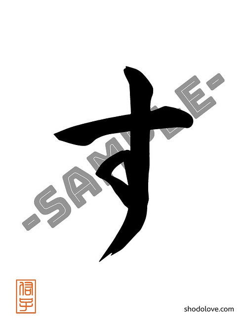 """How to write Hiragana character su """"す"""" in Japanese calligraphy"""