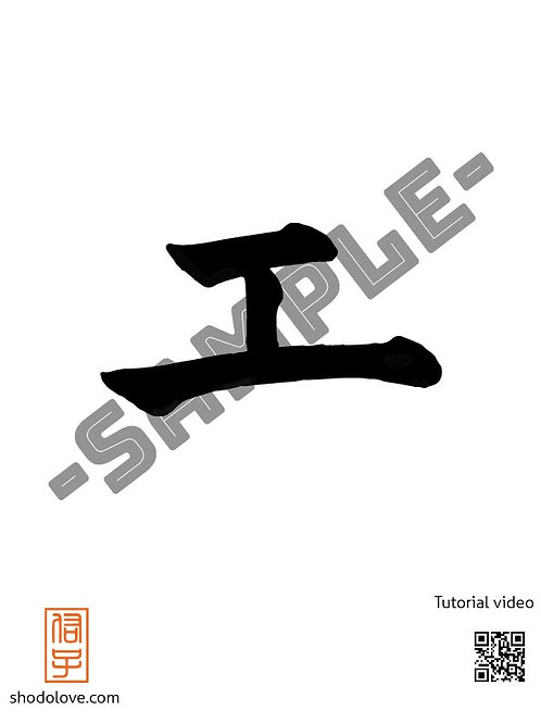 "How to write Katakana character e ""エ"" in Japanese calligraphy"