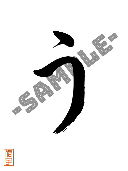 """How to write Hiragana character u """"う"""" in Japanese calligraphy."""